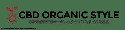 CBD リキッドの効果ガイド【CBD ORGANIC STYLE】